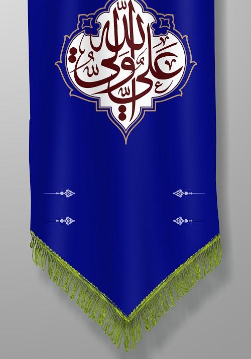 طرح بنر و تراکت اطلاع رسانی عید غدیر 01