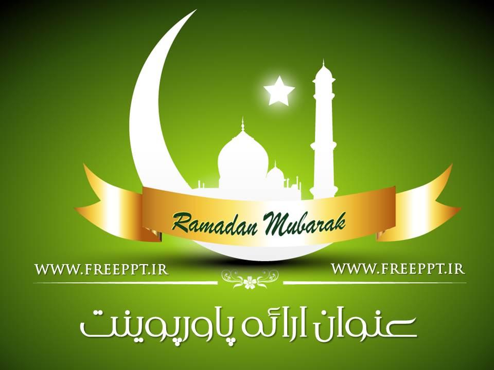 قالب پاورپوینت ماه مبارک رمضان