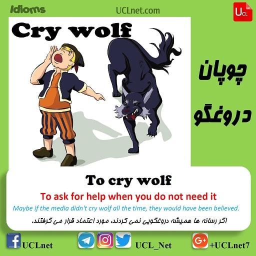 چوپان دروغگو – To cry wolf – اصطلاحات زبان انگلیسی – English Idioms