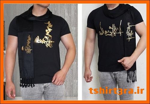 ست تی شرت و شال مشکی محرم 1396