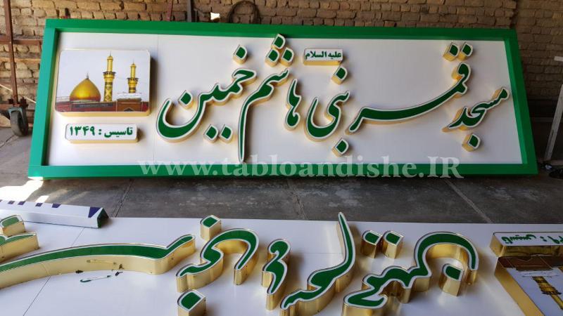 تابلو چلنیوم مسجد دوبل