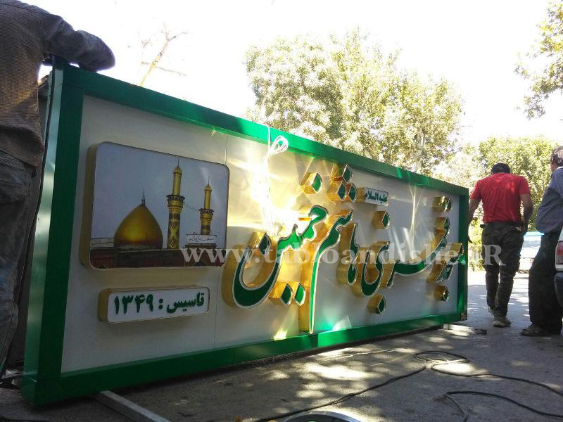 تابلو چلنیوم مسجد