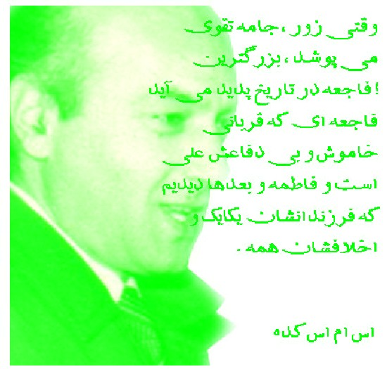 http://s9.picofile.com/file/8305821234/ALI_F8TEMEH_DR_SHAR3ATY_1.jpg