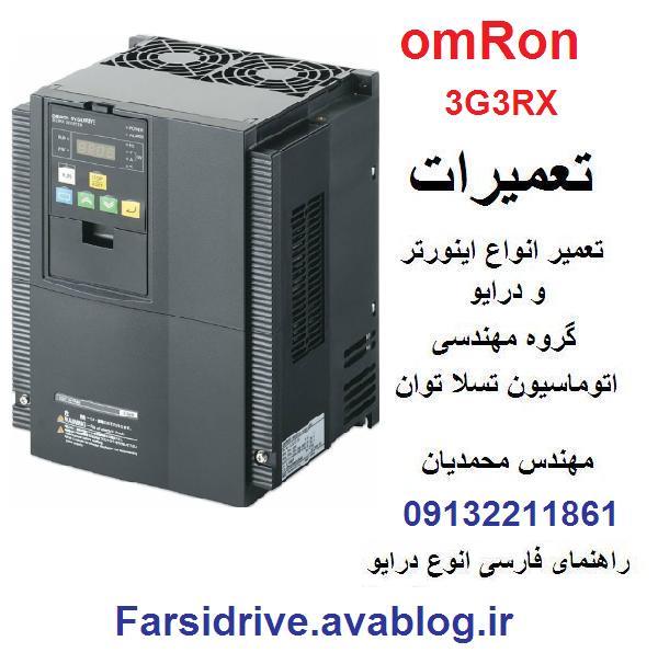 omron 3g3rx inverter drive repair sysdrive تعمیر اینورتر و درایو امرن امرون
