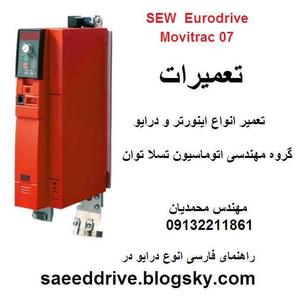 sew eurodrive movitrac movidrive compact تعمیر اینورتر و درایو sew