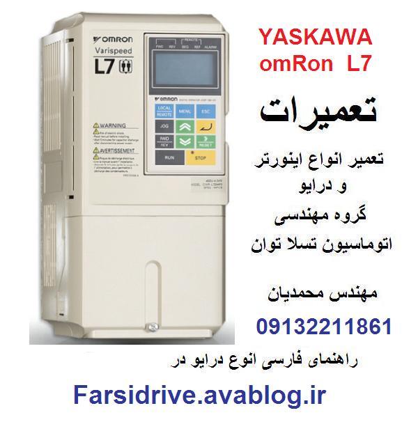 yaskawa elevator lift inverter drive repair تعمیر اینورتر و درایو یاسکاوا omron