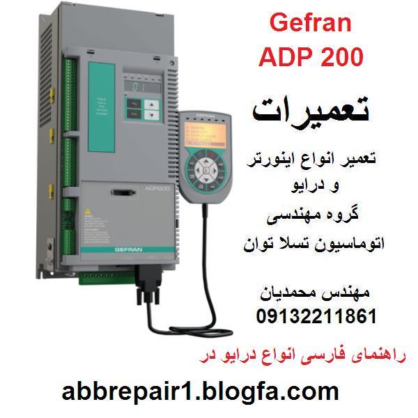GEFRAN  ADP200  INVERTER  DRIVE  REPAIR  تعمیر اینورتر  و درایو  جفران