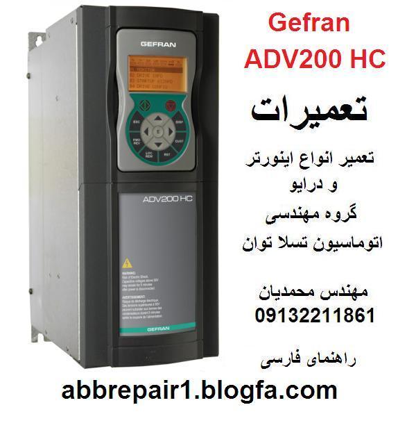 GEFRAN  ADV200HC  INVERTER  DRIVE  REPAIR  تعمیر اینورتر و درایو  جفران