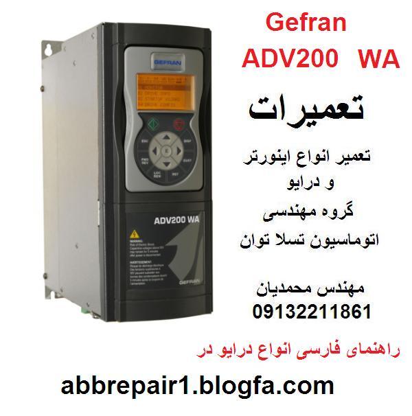 GEFRAN  ADV200 WA  INVERTER  DRIVE  REPAIR  تعمیر  اینورتر  و درایو  جفران