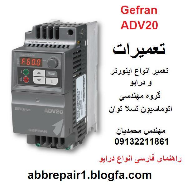 GEFRAN  ADV20  INVERTER  DRIVE  REPAIR   تعمیر اینورتر و درایو  جفران