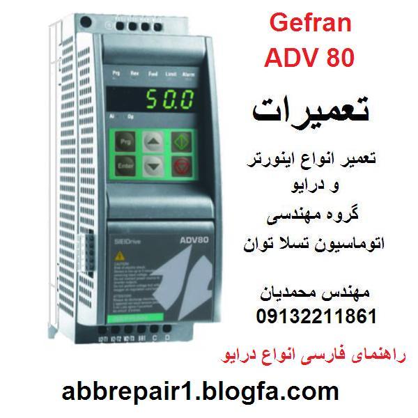 GEFRAN  ADV80  INVERTER  DRIVE  REPAIR  تعمیر  اینورتر و درایو  جفران