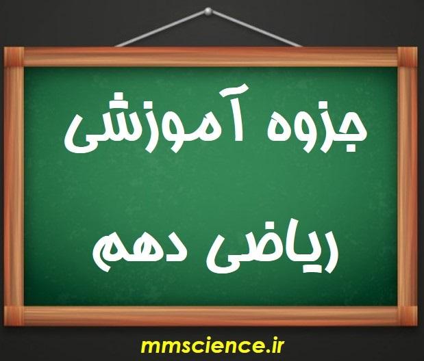 جزوه آموزش ریاضی دهم