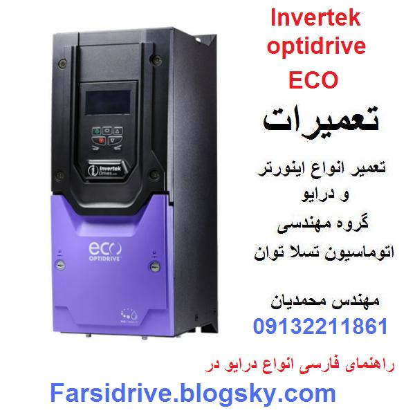 invertek optidrive eco inverter drive repair تعمیر اینورتر و درایو اینورتک