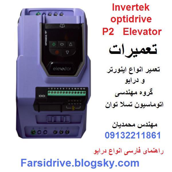 invertek  optidrive  p2  elevator  repair inverter  drive   تعمیر  اینورتر  و درایو آسانسوری  اینورتک