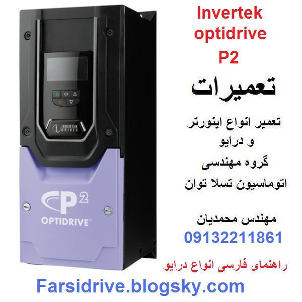invertek  optidrive  p2  inverter  drive  repair   تعمیر  اینورتر و  درایو  اینورتک