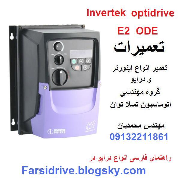 invertek  optidrive  E2  ODE  inverter  drive  repair   تعمیر  اینورتر  و درایو   اینورتک