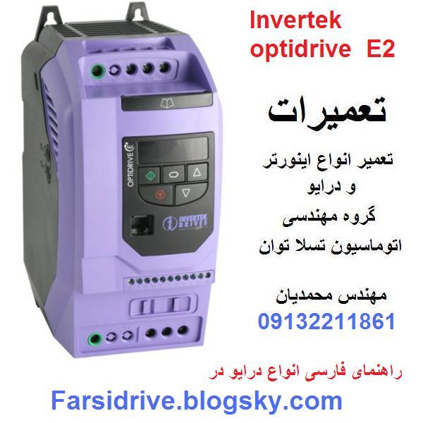 invertek  optidrive  E2  inverter  drive  repair   تعمیر اینورتر و درایو   اینورتک