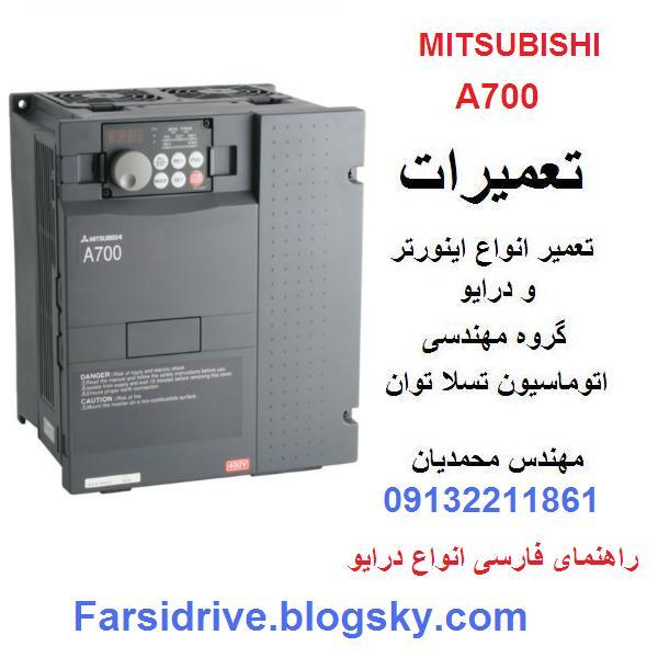 mitsubishi inverter drive a700 freqrol repair تعمیر اینورتر و درایو میتسوبیشی