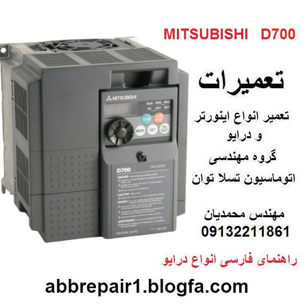 mitsubishi d700 inverter drive repair freqrol تعمیر اینورتر و درایو میتسوبیشی