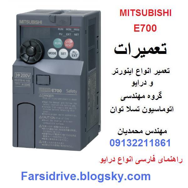 mitsubishi inverter drive repair e700 freqrol تعمیر اینورتر و درایو میتسوبیشی