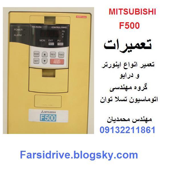 mitsubishi inverter drive repair freqrol f500 تعمیر اینورتر و درایو میتسوبیشی