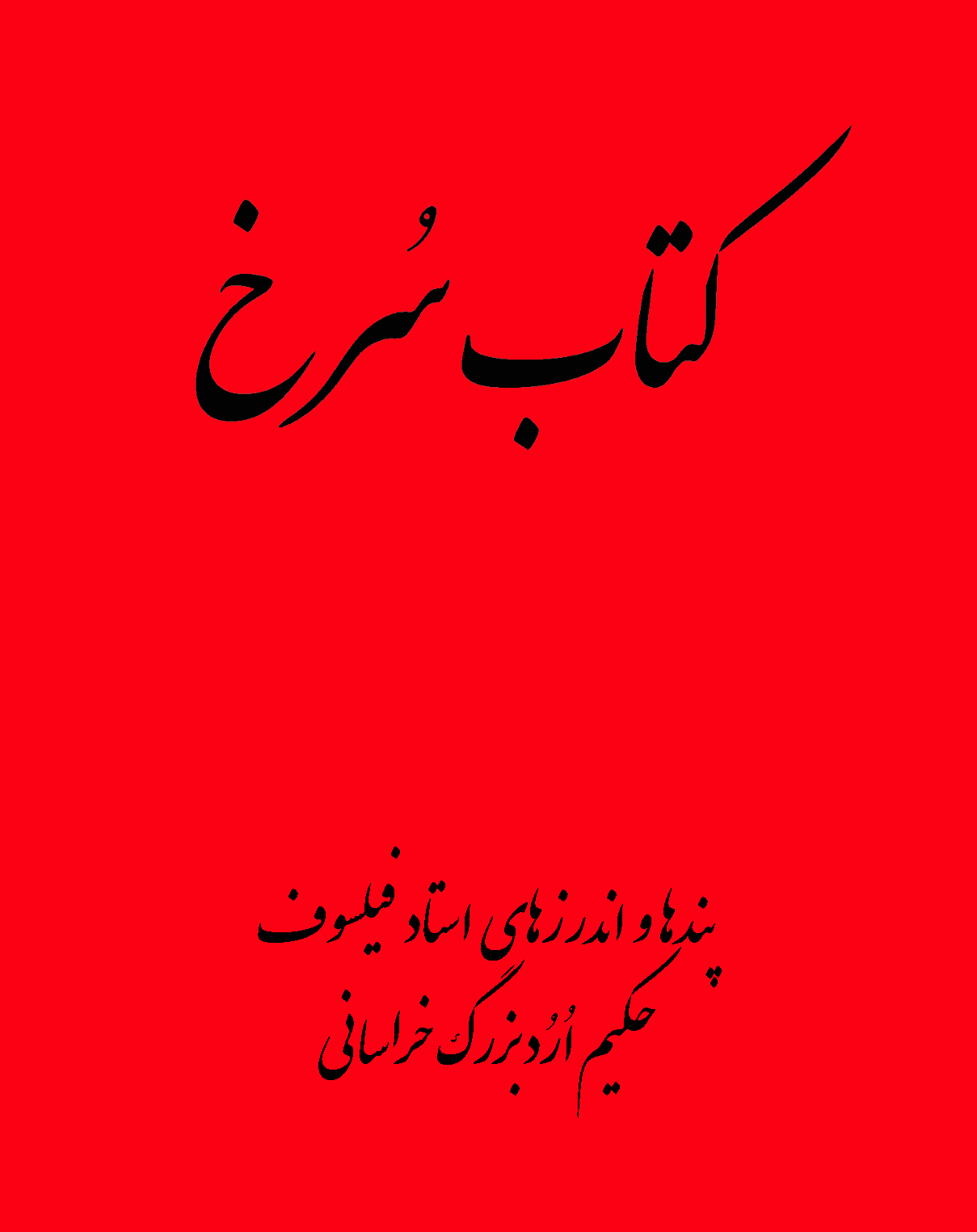 http://s9.picofile.com/file/8305839000/red_book_hakim_great_orod.jpg