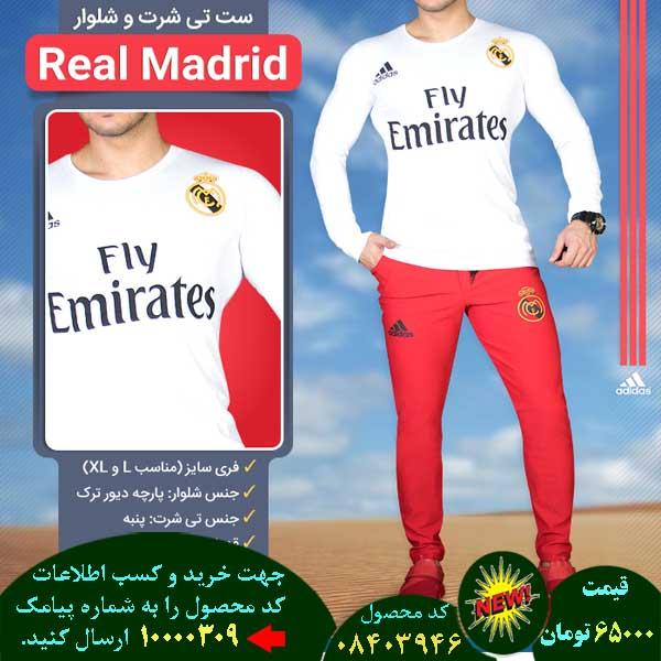 سایت فروش اینترنتی ست تی شرت و شلوار Real Madrid, سایت فروش پستی ست تی شرت و شلوار Real Madrid, سایت فروش انلاین ست تی شرت و شلوار Real Madrid, سایت فروش عمده ست تی شرت و شلوار Real Madrid, سایت فروش نقدی ست تی شرت و شلوار Real Madrid, سایت فروش ویژه ست تی شرت و شلوار Real Madrid, سایت فروش آنلاین ست تی شرت و شلوار Real Madrid, سایت سایت فروش ست تی شرت و شلوار Real Madrid, سایت قیمت فروش ست تی شرت و شلوار Real Madrid, سایت فروش ارزان ست تی شرت و شلوار Real Madrid, سایت فروش انبوه ست تی شرت و شلوار Real Madrid
