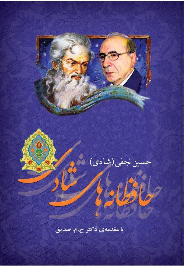 حافظانههای شادی سرودهی حسین نجفی شادی
