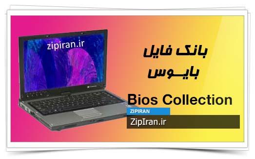 دانلود فایل بایوس لپ تاپ Gateway CX2726