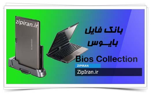 دانلود فایل بایوس لپ تاپ Gigabyte T1125N