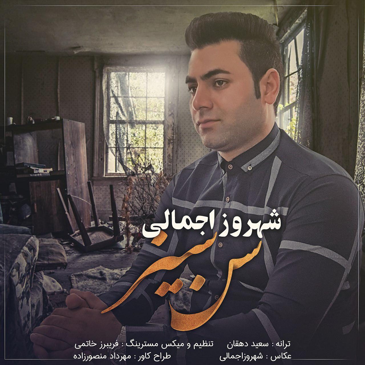 http://s9.picofile.com/file/8305981818/24Shahrooz_Ejmali_San_Siz.jpg