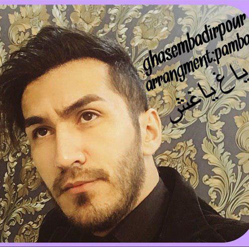http://s9.picofile.com/file/8305991726/07Ghasem_Badirpour_Yagh_Yaghish.jpg
