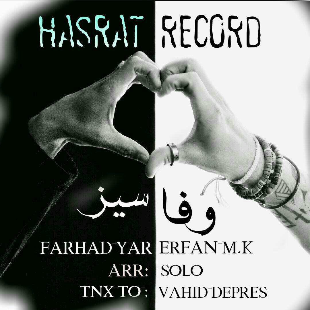 http://s9.picofile.com/file/8305994368/Vahid_Depres_Farhad_Yar_Erfan_M_K_Vafasiz.jpg