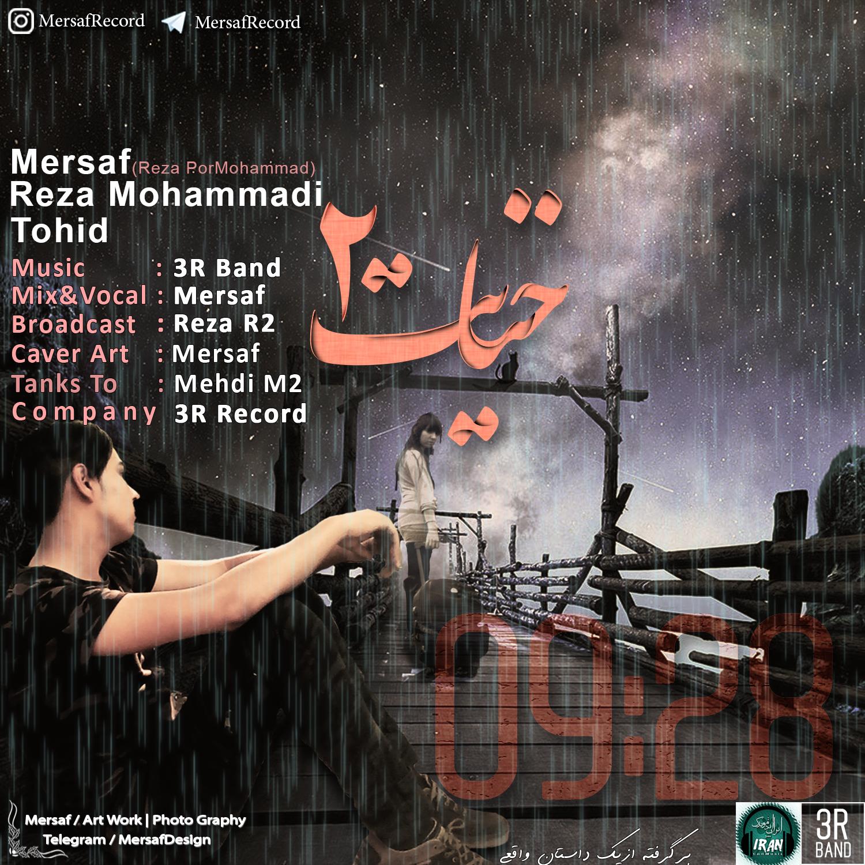دانلود آهنگ جدید مرصاف (رضا پورمحمد) و رضا محمدی و توحید به نام خیانت 2 (09:28)
