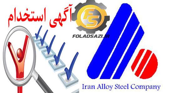 فرم استخدام شرکت فولاد آلیاژی ایران
