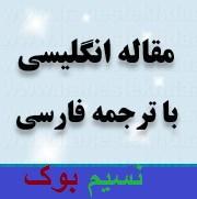ترجمه مقاله بافت و طرح ارگان