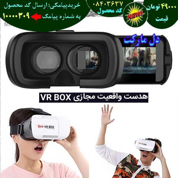 مرکز حراج هدست واقعیت مجازی VR Box, حراج قسطی هدست واقعیت مجازی VR Box, حراج فوق العاده هدست واقعیت مجازی VR Box, حراج همگانی هدست واقعیت مجازی VR Box, حراج پاییزه هدست واقعیت مجازی VR Box, حراج بهاره هدست واقعیت مجازی VR Box, حراج تابستانه هدست واقعیت مجازی VR Box, حراج زمستانه هدست واقعیت مجازی VR Box, سفارش هدست واقعیت مجازی VR Box, سفارش اینترنتی هدست واقعیت مجازی VR Box, سفارش پستی هدست واقعیت مجازی VR Box,