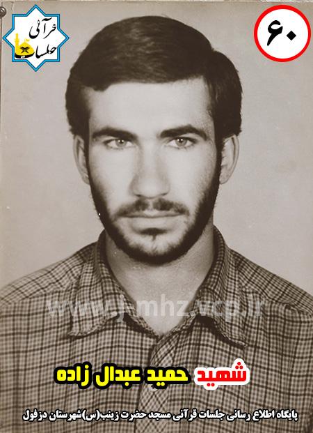 شهید حمید عبدال زاده / شهید هفته / شماره 60