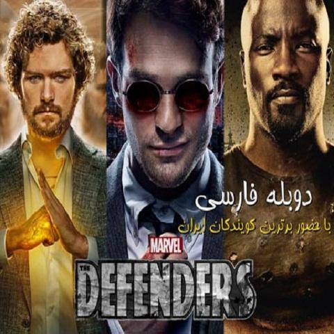 دانلود سریال مدافعان The Defenders با دوبله فارسی