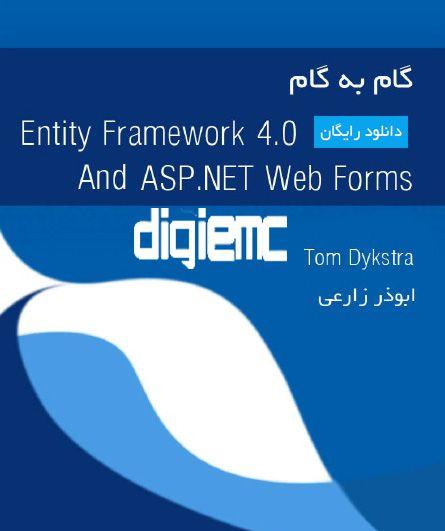 آموزش Entity Framework به منظور نمايش داده ها در يک ASP.NET Web Forms