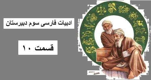 زبان فارسی – قسمت 10