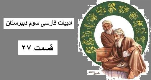زبان فارسی – قسمت 27