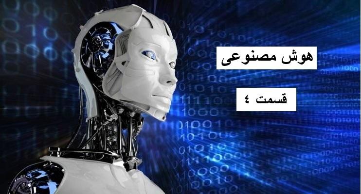 هوش مصنوعی – قسمت 4