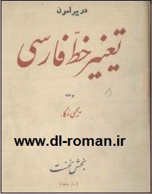 دانلود کتاب در پیرامون تغییر خط فارسی