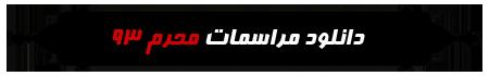 دانلود مداحی محرم 93