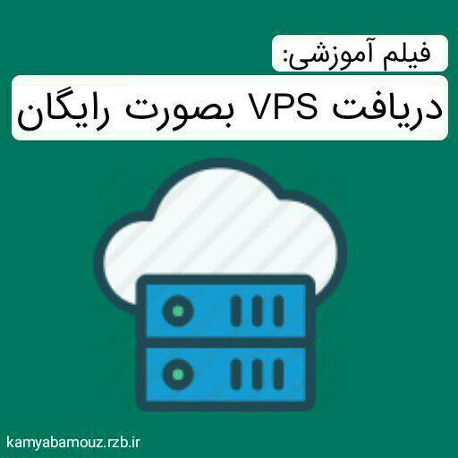 آموزش ساخت سرور مجازی (vps) به صورت رایگان