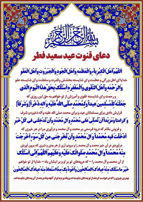 دعای قنوت نماز عید سعید فطر