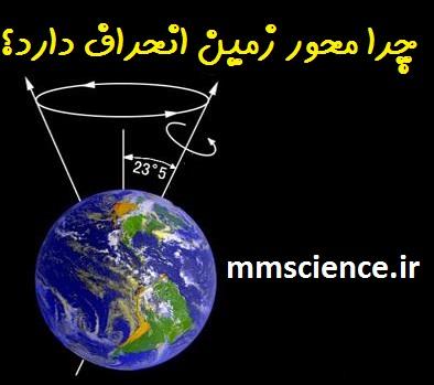 دلیل انحراف محور زمین