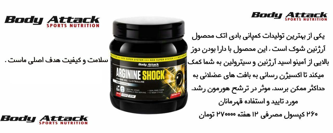 Arginine Shock - 260 Caps