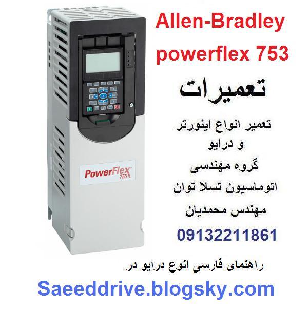 allen bradley  powerflex  inverter  drive  repair  تعمیر  اینورتر  و  درایو   و  سافت استارتر  الن برادلی  آلن بردلی